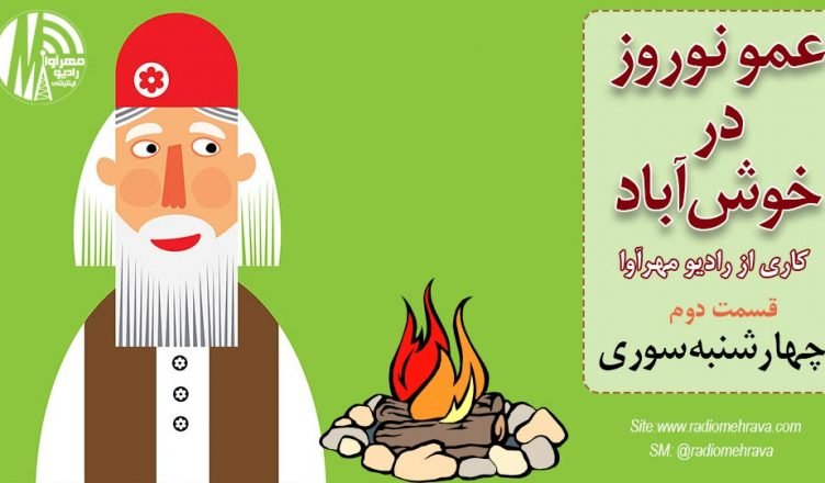 عمو نوروز در خوش آباد