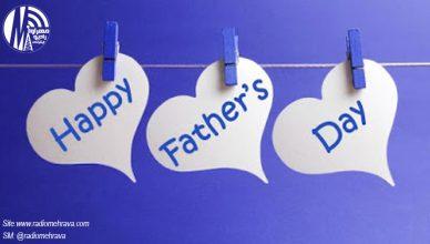 روز پدر مبارک